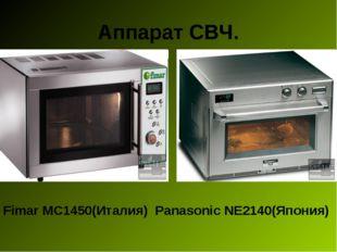 Аппарат СВЧ. Fimar MC1450(Италия) Panasonic NE2140(Япония)