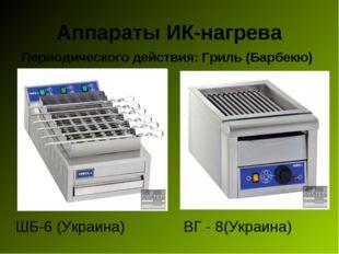 Аппараты ИК-нагрева ШБ-6 (Украина) ВГ - 8(Украина) Периодического действия: Г