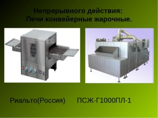 Непрерывного действия: Печи конвейерные жарочные. Риальто(Россия) ПСЖ-Г1000ПЛ-1