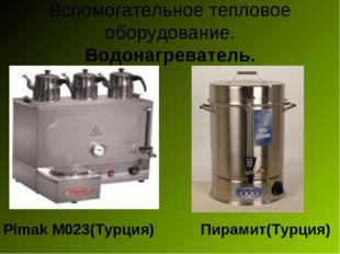 Вспомогательное тепловое оборудование. Водонагреватель. Pimak M023(Турция) Пи