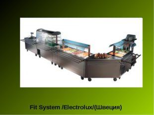 Fit System /Electrolux/(Швеция)