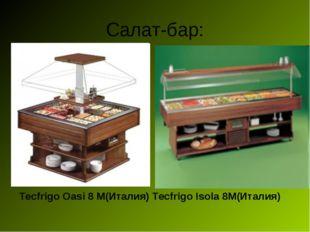Салат-бар: Tecfrigo Oasi 8 M(Италия) Tecfrigo Isola 8M(Италия)