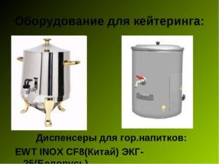 Оборудование для кейтеринга: Диспенсеры для гор.напитков: EWT INOX CF8(Китай)