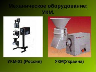 Механическое оборудование: УКМ. УКМ-01 (Россия) УКМ(Украина)