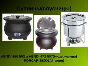 Супницы(соусницы) HENDI 860502 и HENDI 472507(Нидерланды) FORCAR B8001(Итал