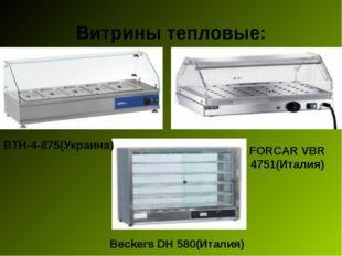 Витрины тепловые: Beckers DH 580(Италия) ВТН-4-875(Украина) FORCAR VBR 4751(И