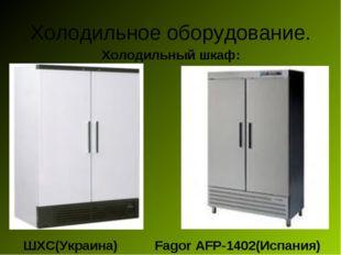Холодильное оборудование. ШХС(Украина) Fagor AFP-1402(Испания) Холодильный шк