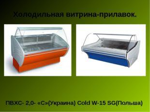 Холодильная витрина-прилавок. ПВХС- 2,0- «С»(Украина) Cold W-15 SG(Польша)