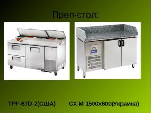 Преп-стол: TPP-67D-2(США) СХ-М 1500х600(Украина)