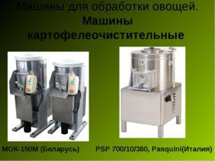 Машины для обработки овощей. Машины картофелеочистительные МОК-150М (Беларусь