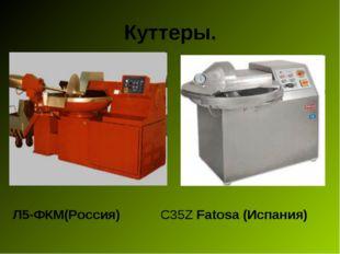 Куттеры. Л5-ФКМ(Россия) С35Z Fatosa (Испания)