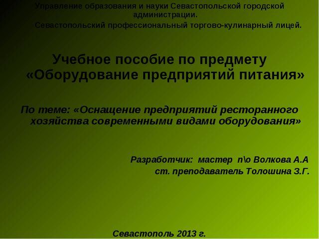 Управление образования и науки Севастопольской городской администрации. Севас...