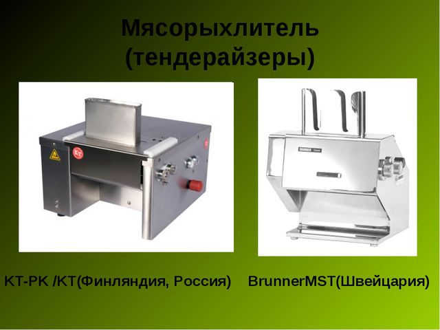 Мясорыхлитель (тендерайзеры) KT-PK /KT(Финляндия, Россия) BrunnerMST(Швейцария)