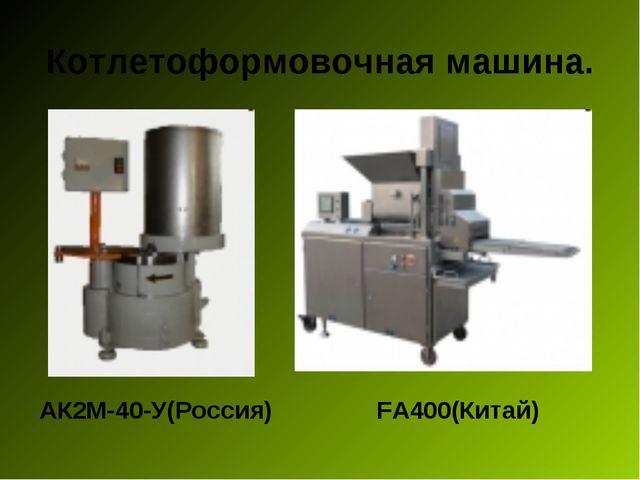 Котлетоформовочная машина. АК2М-40-У(Россия) FA400(Китай)