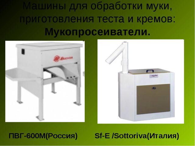 Машины для обработки муки, приготовления теста и кремов: Мукопросеиватели. ПВ...