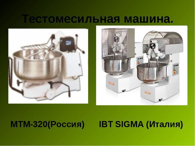 Тестомесильная машина. МТМ-320(Россия) IBT SIGMA (Италия)