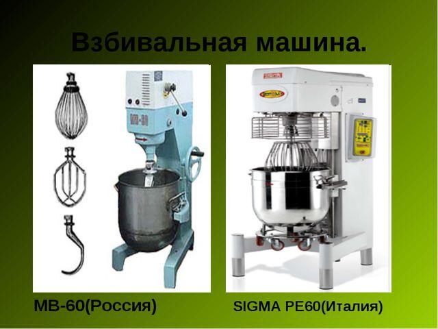 Взбивальная машина. МВ-60(Россия) SIGMA PE60(Италия)