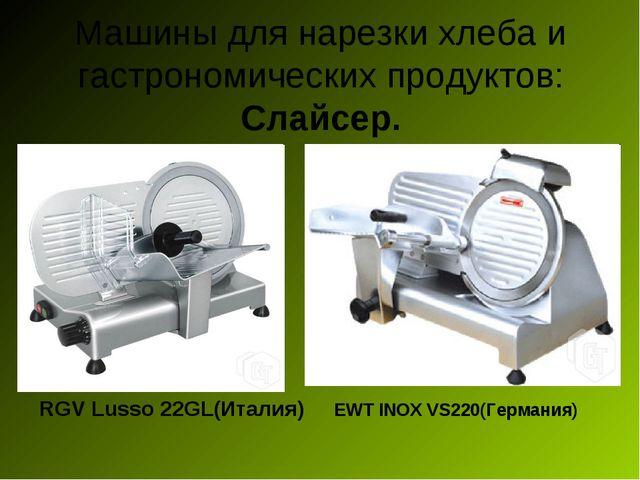 Машины для нарезки хлеба и гастрономических продуктов: Слайсер. RGV Lusso 22G...