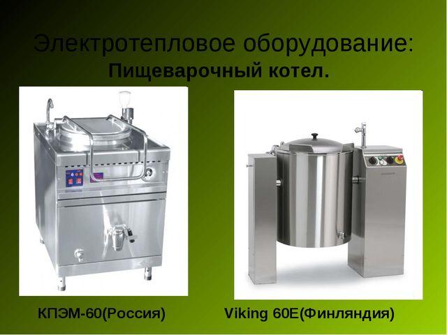 Электротепловое оборудование: Пищеварочный котел. КПЭМ-60(Россия) Viking 60E(...