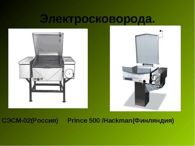 Электросковорода. СЭСМ-02(Россия) Prince 500 /Hackman(Финляндия)