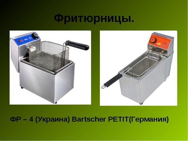 Фритюрницы. ФР – 4 (Украина) Bartscher PETIT(Германия)