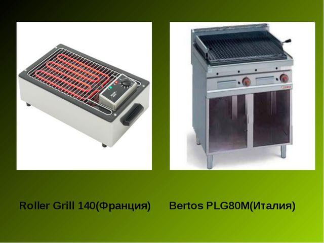 Roller Grill 140(Франция) Bertos PLG80M(Италия)