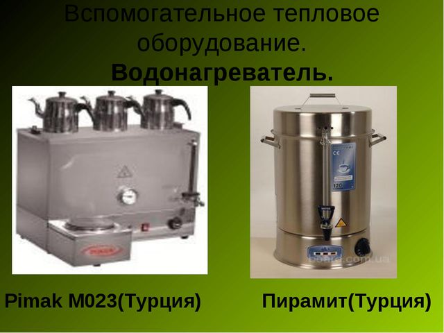 Вспомогательное тепловое оборудование. Водонагреватель. Pimak M023(Турция) Пи...