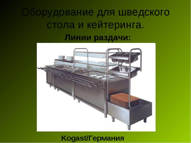 Оборудование для шведского стола и кейтеринга. Линии раздачи: Kogast/Германия