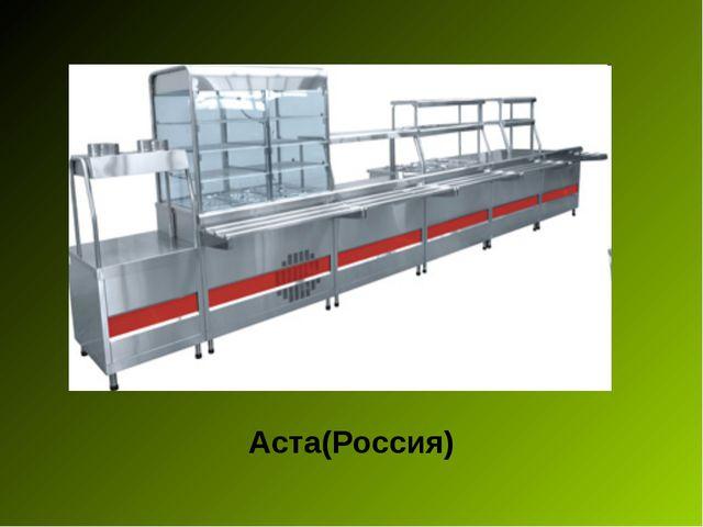 Аста(Россия)