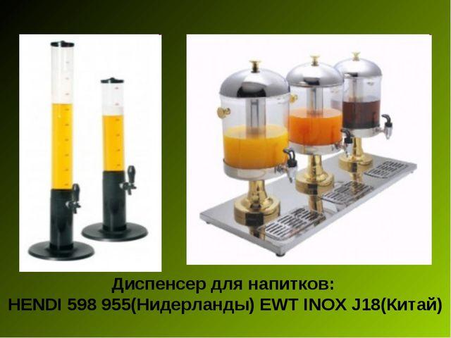 Диспенсер для напитков: HENDI 598 955(Нидерланды) EWT INOX J18(Китай)