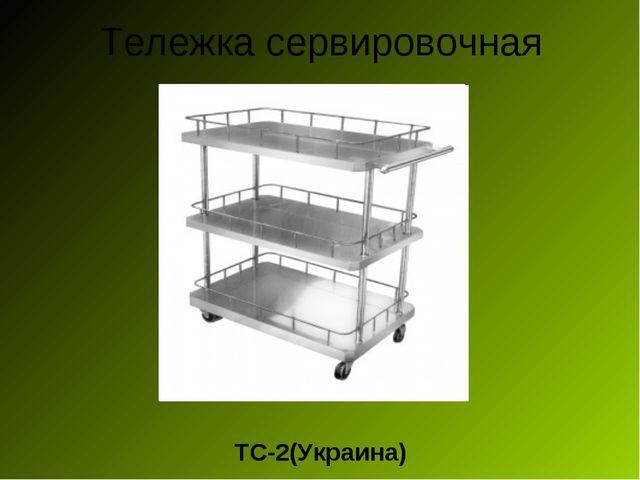 Тележка сервировочная ТС-2(Украина)