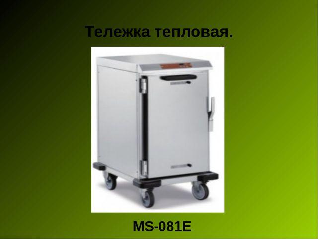 Тележка тепловая. MS-081E