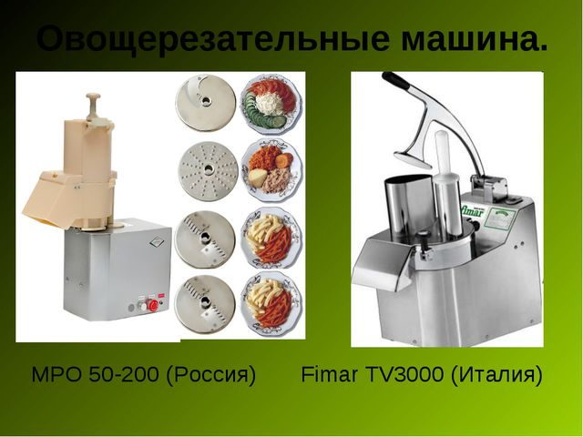 Овощерезательные машина. МРО 50-200 (Россия) Fimar TV3000 (Италия)
