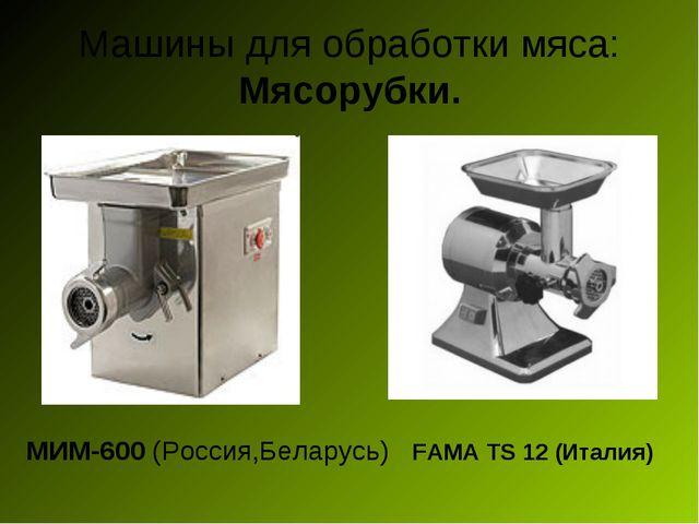 Машины для обработки мяса: Мясорубки. МИМ-600 (Россия,Беларусь) FAMA TS 12 (И...
