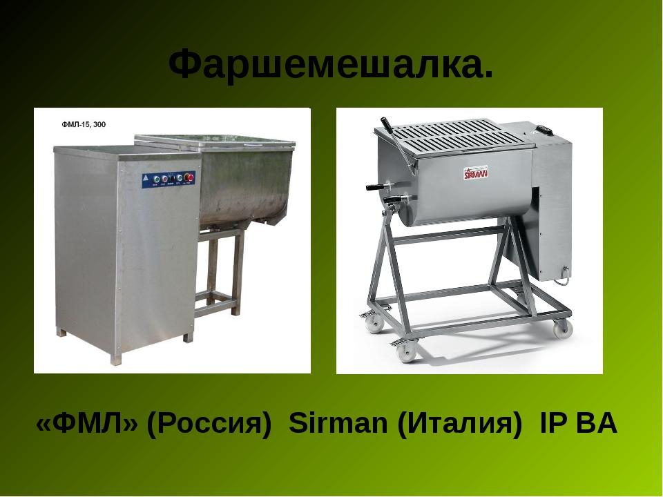 Фаршемешалка. «ФМЛ» (Россия) Sirman (Италия) IP BA