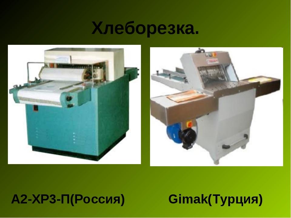 Хлеборезка. А2-ХР3-П(Россия) Gimak(Турция)