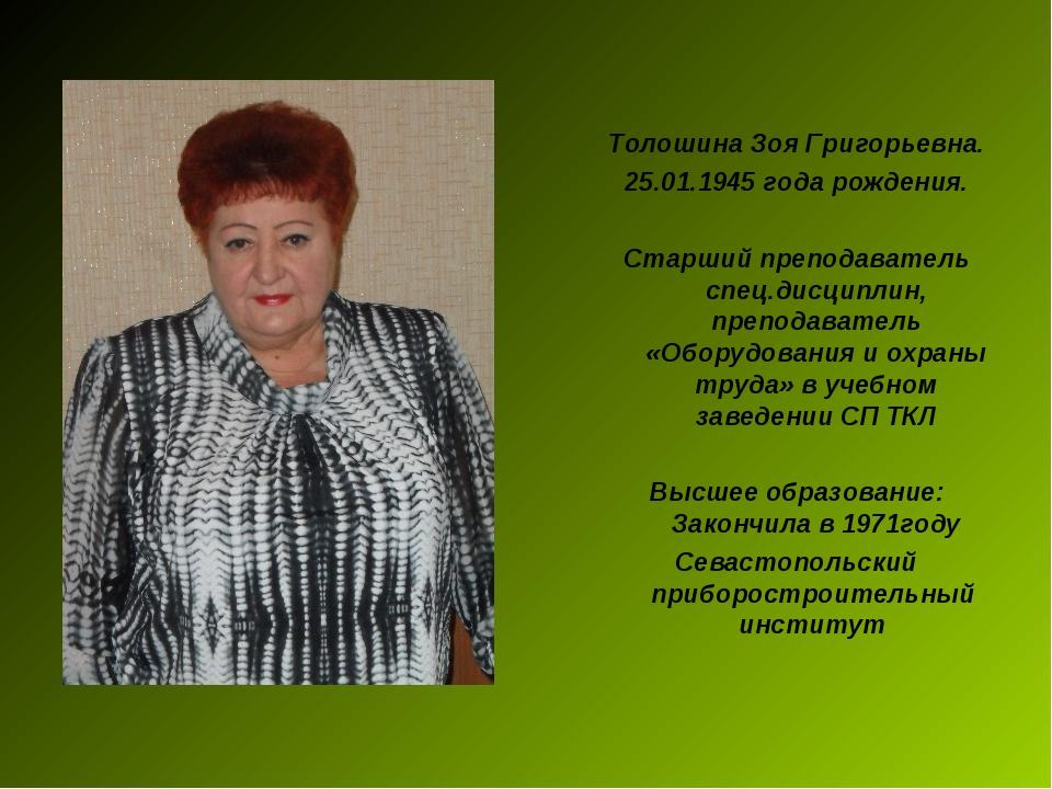 Толошина Зоя Григорьевна. 25.01.1945 года рождения. Старший преподаватель спе...