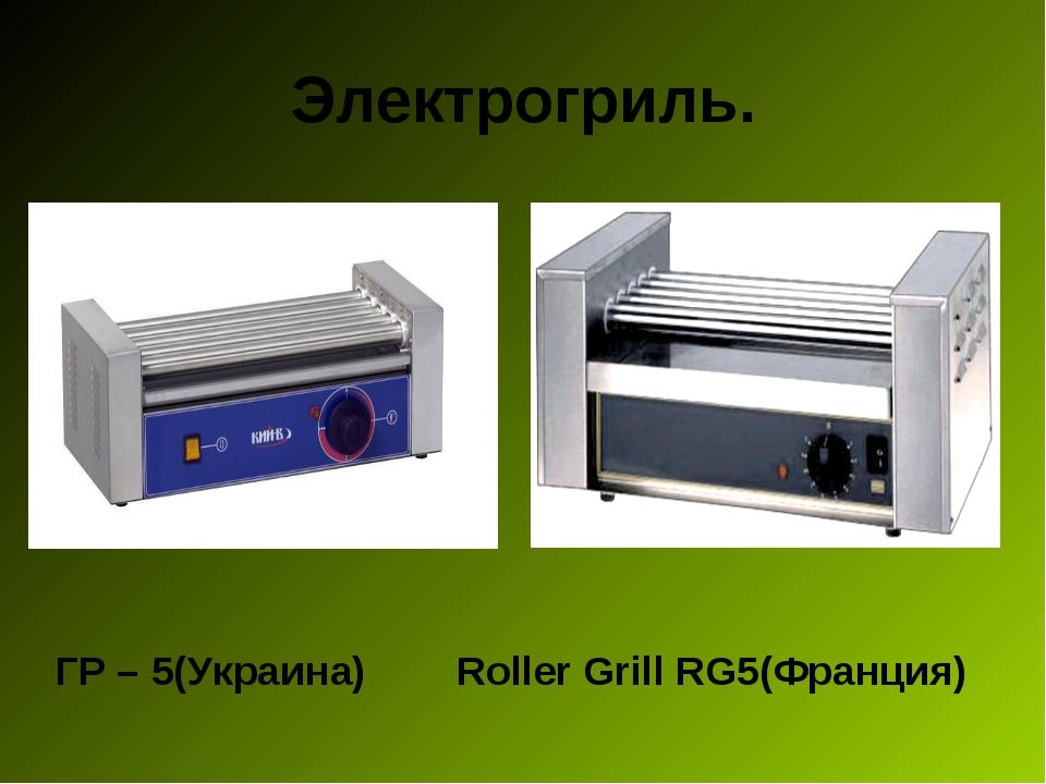 Электрогриль. ГР – 5(Украина) Roller Grill RG5(Франция)