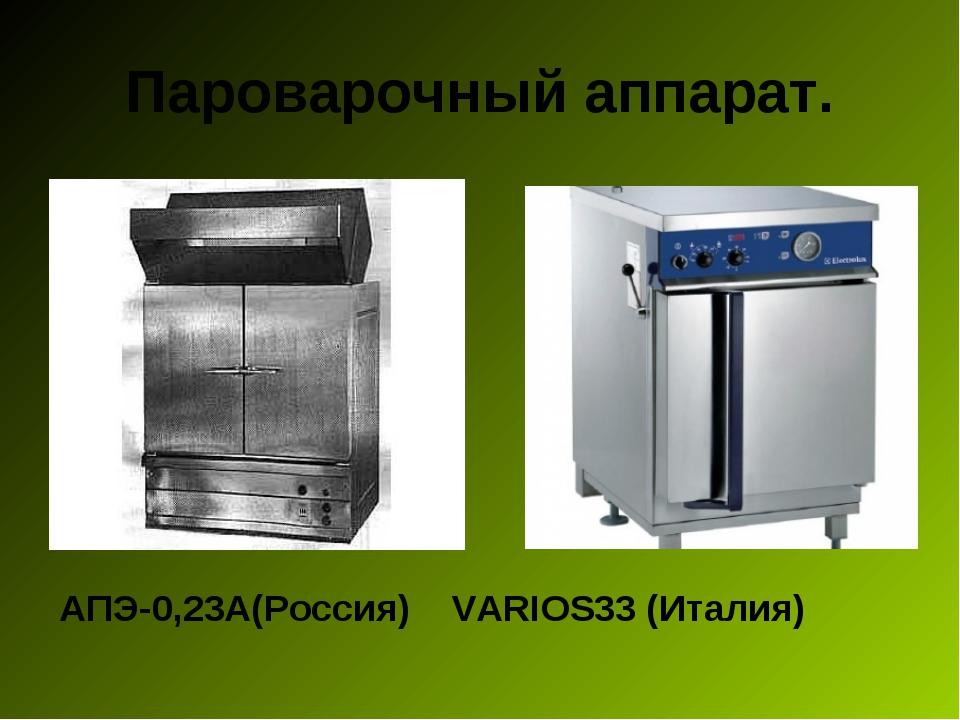 Пароварочный аппарат. АПЭ-0,23А(Россия) VARIOS33 (Италия)