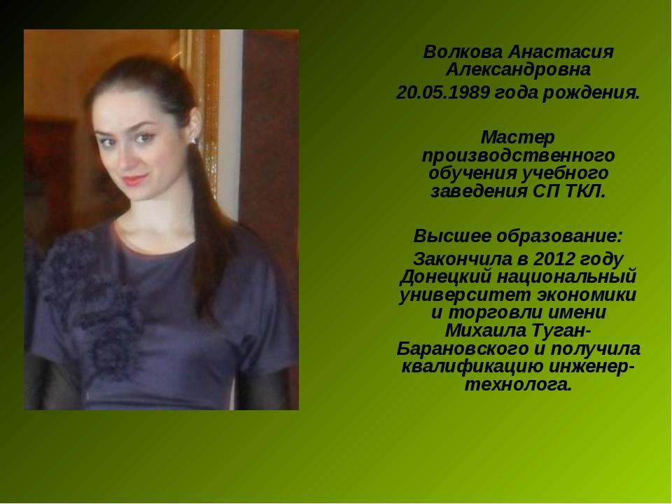 Волкова Анастасия Александровна 20.05.1989 года рождения. Мастер производстве...