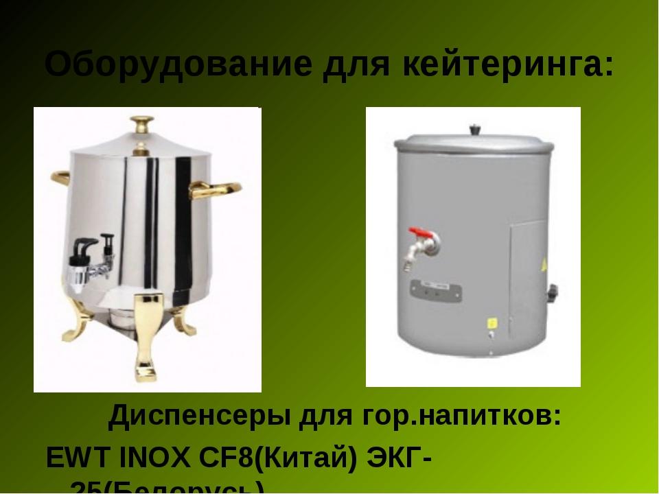 Оборудование для кейтеринга: Диспенсеры для гор.напитков: EWT INOX CF8(Китай)...