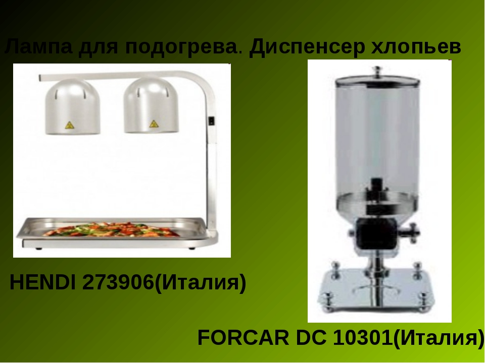 Лампа для подогрева. Диспенсер хлопьев HENDI 273906(Италия) FORCAR DC 10301(И...