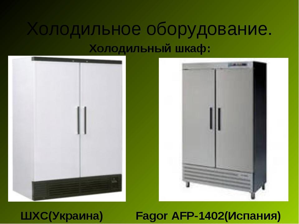 Холодильное оборудование. ШХС(Украина) Fagor AFP-1402(Испания) Холодильный шк...