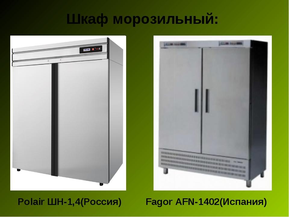 Шкаф морозильный: Polair ШН-1,4(Россия) Fagor AFN-1402(Испания)