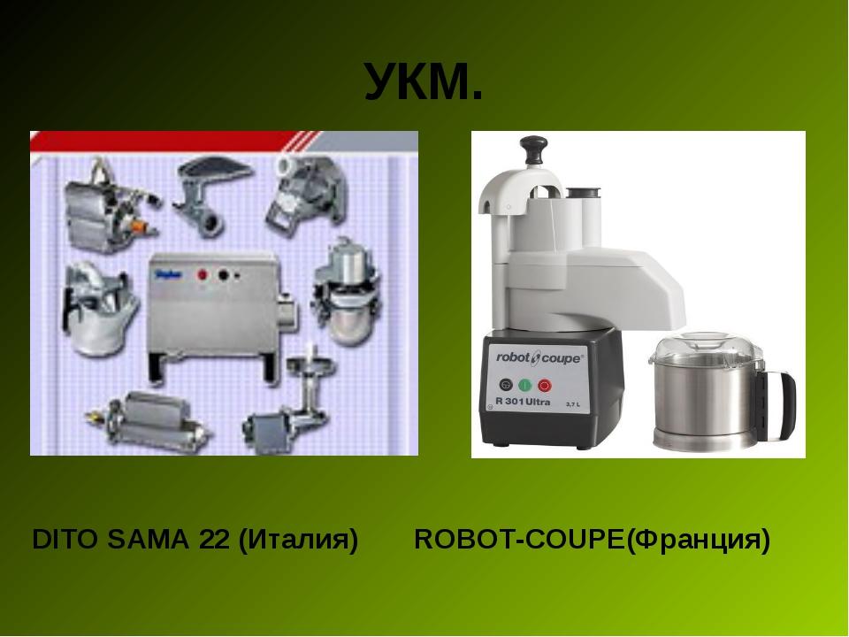 УКМ. DITO SAMA 22 (Италия) ROBOT-COUPE(Франция)