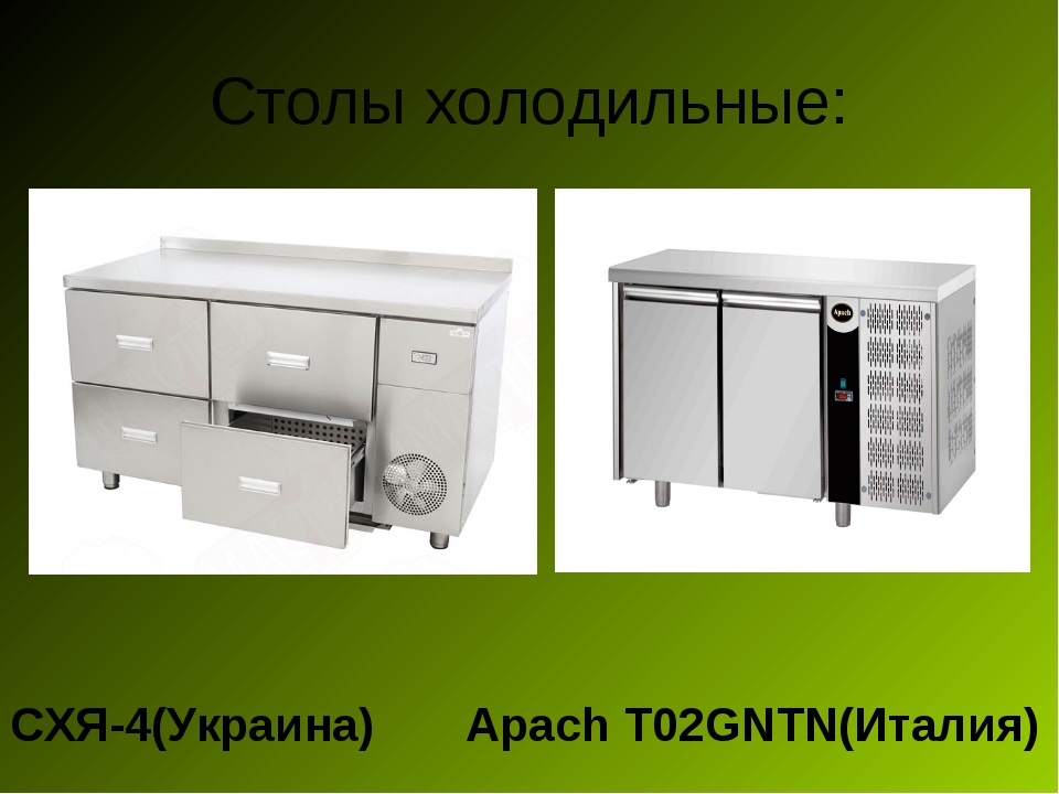 Столы холодильные: СХЯ-4(Украина) Apach T02GNTN(Италия)