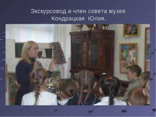 Экскурсовод и член совета музея Кондрацкая Юлия. .( Слайд 3)