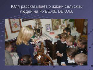 Юля рассказывает о жизни сельских людей на РУБЕЖЕ ВЕКОВ.
