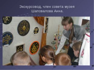 Экскурсовод, член совета музея Шаповалова Анна.
