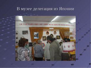 В музее делегация из Японии